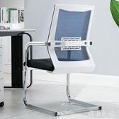 辦公椅 家用會議椅職員弓形椅現代簡約 ZB1210『美鞋公社』