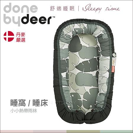 ✿蟲寶寶✿【丹麥Done by deer】限量款 舒適睡眠 嬰兒睡窩 睡床 - 小小熱帶雨林 方便攜帶 免運