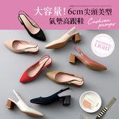 (限時↘結帳後1280元)BONJOUR☆大容量6cm美型尖頭氣墊高跟鞋Pumps(8色)
