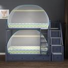 蚊帳 子母床蚊帳高低梯形床雙層上下鋪拉鏈1.2m1.5米兒童1.0家用1.35米