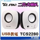 連鈺 TCS2280 白 二件式USB喇叭 ☆pcgoex 軒揚☆