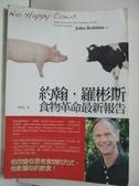 【書寶二手書T1/保健_BXZ】約翰羅彬斯食物革命最新報告_約翰.羅彬斯