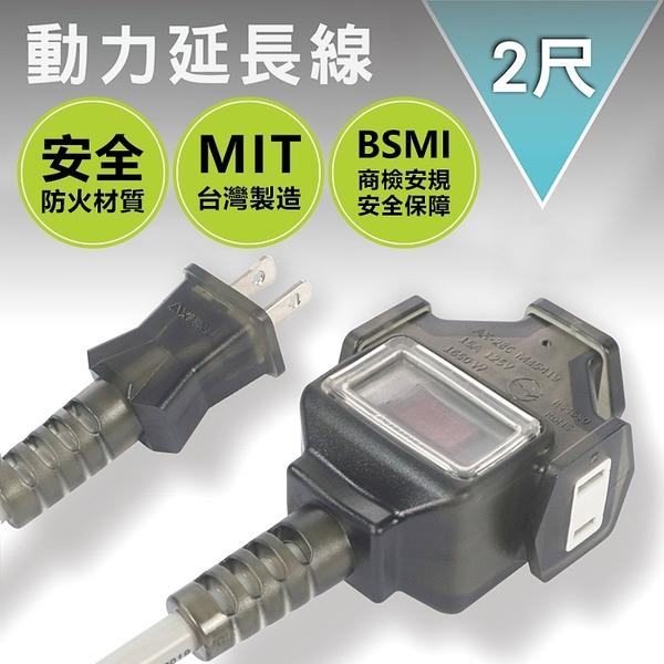 【MIT台灣製造 檢驗合格認證】1擴3動力延長線-2尺 外殼耐壓 過載保護 按鍵防塵防水 安全防火耐熱