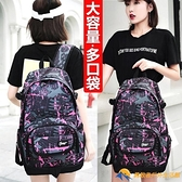 後背包雙肩包女防水旅行背包韓版帆布男高中初中學生書包大容量