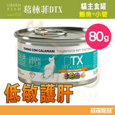 葛林菲-低敏護肝貓主食罐(鮪魚+小管)-80g【寶羅寵品】