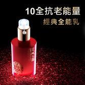 京城之霜60植萃十全頂級全能乳120ml