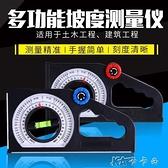 水平尺 多功能坡度測量儀帶磁性角度儀水平角度尺坡度儀坡度尺角度測量器 【全館免運】