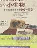 二手書R2YB2000年7月初版《可以在桌上養的小生物》木村義誌 李毓昭 晨星9