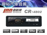 【INNOVATIVE】CR-4802(2014) 日本創新牌MP3/USB/SD/AUX 無碟主機