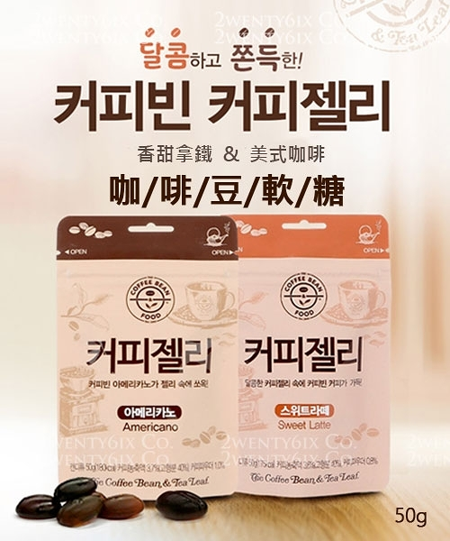 【2wenty6ix】韓國 Coffee Bean ★ 冬季限量 香濃苦甜 咖啡豆軟糖 (香甜拿鐵/美式咖啡) 50g
