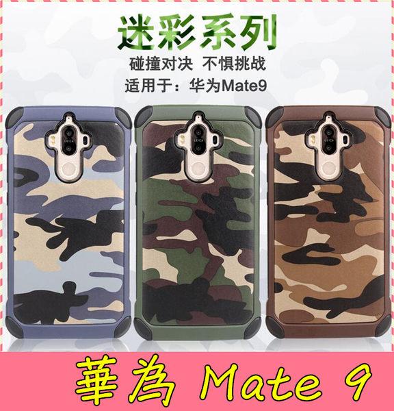 【萌萌噠】華為 HUAWEI Mate 9 軍事迷彩系列保護套 防摔抗震 矽膠套+PC背蓋二合一組合軟款 手機套