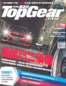 TopGear Taiwan 極速誌 10月號/2018 第36期