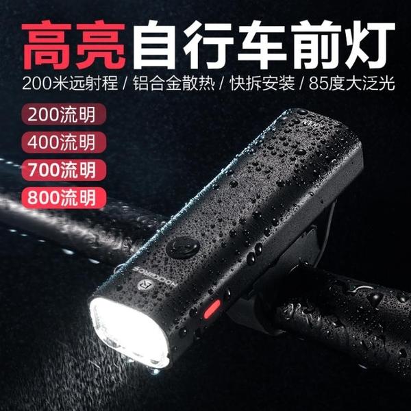自行車車燈 自行車燈夜騎強光手電筒USB充電前燈防雨山地車騎行裝備 莎拉嘿呦
