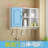 吊櫃墻壁櫃廚房客廳掛櫃臥室墻上儲物櫃衛生間收納櫃陽臺浴室墻櫃 PA15314『雅居屋』