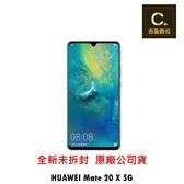 HUAWEI Mate 20 X 5G 空機 【吉盈數位商城】