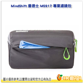 MindShift Filter Nest MSG917 大型 濾鏡收納袋 公司貨 UV CPL 配件包 MS917