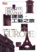 (二手書)歐洲建築‧工藝之旅(新版)