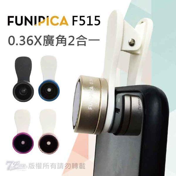 LIEQI F515 二合一 0.36倍 廣角 15倍 微距 鏡頭 自拍 放大 合照 聚會 交換禮物 趣味小物 野餐