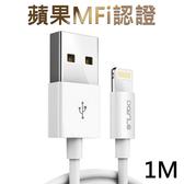 (蘋果MFI原廠晶片認證)DairLe Apple lightning 8pin充電傳輸線1M