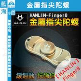★HANLIN-finger8★ 金屬指尖陀螺 Hand spinner 減壓 舒壓 送禮首選 生日禮物 四色任選