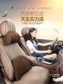汽車頭枕護頸枕車用記憶棉靠枕座椅四季車內用品一對車載腰靠枕頭 夏洛特LX