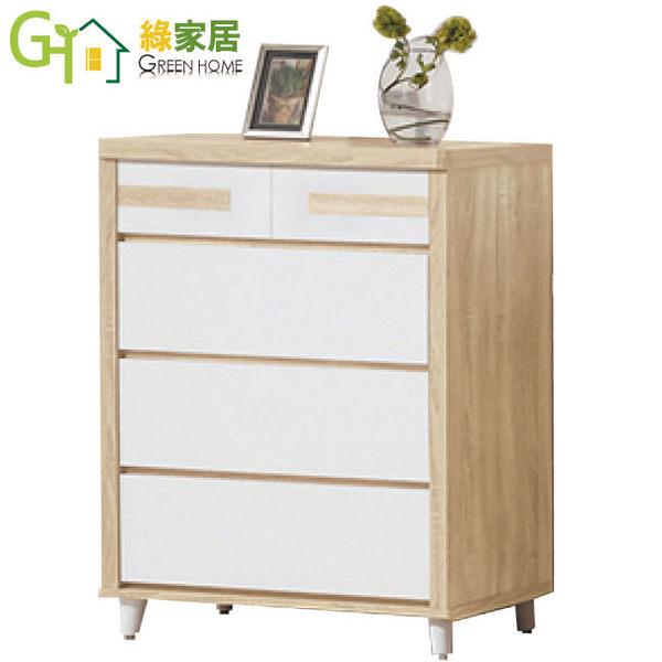【綠家居】艾莉莎 2.7尺橡木色四斗櫃