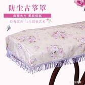 蕾絲古箏罩 田園風格 絲綢質感 鋼琴罩防塵罩防塵披LY5265『愛尚生活館』