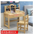學習桌 兒童書桌 可升降實木寫字桌椅套裝小學生女孩家用簡約作業桌  快速出貨