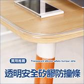 透明安全矽膠防撞條 1米 兒童 幼兒 桌角 桌沿 多用途 護角條 跌倒 學習【Q022-1】米菈生活館