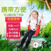 兒童鞦韆成人室內軟板蕩鞦韆搖籃椅戶外座椅吊椅玩具【君來佳選】