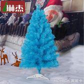天藍色圣誕樹 家庭圣誕節裝飾品節日布置擺件小型圣誕樹   IGO  莫妮卡小屋