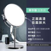 8英寸化妝鏡臺式簡約超大號公主鏡雙面鏡放大鏡子書桌宿舍梳妝鏡【全館滿一元八五折】