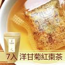 洋甘菊紅棗茶7gx7包入 蘋果茶 枸杞茶...