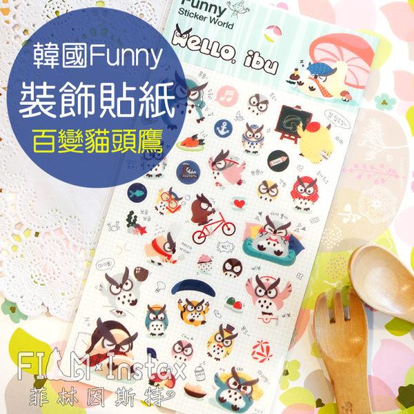 【菲林因斯特】韓國 Funny 百變貓頭鷹 透明底貼紙 / 裝飾 拍立得 相簿 底片 邊框