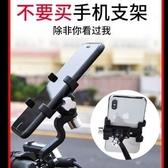 機車手機支架鋁合金手機支架電瓶車電動摩托車自行車載導航京都3C