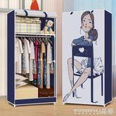 衣櫃 小型簡易布衣櫃實木牛津布單人小號布藝加固加粗組裝衣櫥迷你宿舍 晶彩生活