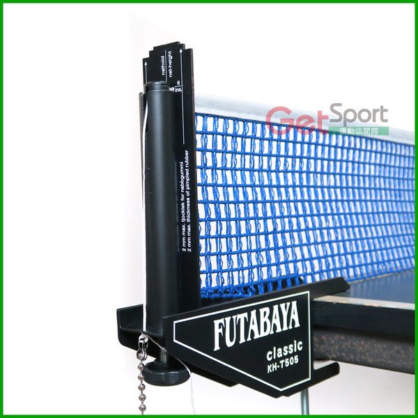 FUTABAYA比賽級桌球網架(乒乓球網/桌球網子/桌網架)