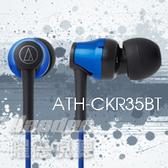 【曜德 / 新上市】鐵三角 無線藍牙 ATH-CKR35BT 藍色 入耳式耳機 免持通話 ★免運★送收納盒★