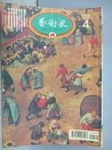【書寶二手書T8/雜誌期刊_MJS】藝術家_251期_藝術的全民運動專輯