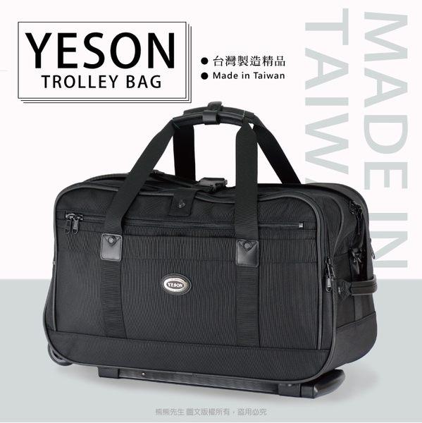 《熊熊先生》永生YESON 拉桿袋 MIT台灣製造精品 888 可拆卸 手提、側背 登機 旅行袋