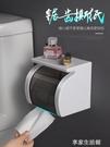 衛生間紙巾盒廁所衛生紙卷紙筒免打孔防水卷紙架家用廁紙盒置物架·享家生活館