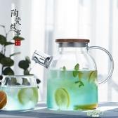 冷水壺 家用冷水壺玻璃耐熱高溫晾涼白開水杯扎壺防爆大容量透明水瓶套裝 【快速出貨】