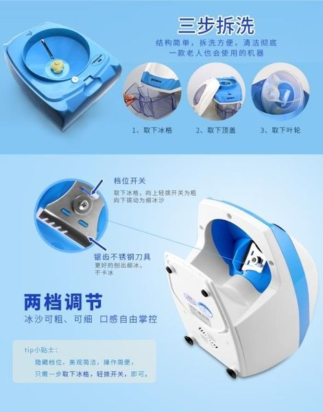 碎冰機 威的刨冰機DIY冰粥創意家用電動沙冰機奶茶店小型 碎冰機 莎瓦迪卡