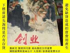 二手書博民逛書店罕見創業。長篇小說Y175804 張天民 中國青年出版社 出版1