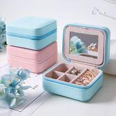 便攜式首飾盒飾品收納盒旅行小巧耳環釘戒指盒項盒耳飾盒   交換禮物