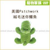 寵物家族-美國Patchwork 絨毛迷你鱷魚6吋(啃咬/啾啾玩具)