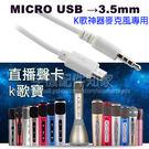【Micro USB to 3.5mm】K歌神器/直播音效卡/麥克風 音訊輸出轉接線-ZY