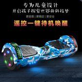 雷龍手提兩輪電動平衡車兒童成人雙輪智能體感代步學生扭扭平衡車『韓女王』