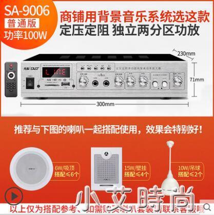 SA-9008功放機家用藍牙功放器專業音響分區定阻定壓公放音箱 NMS小艾新品