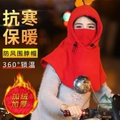 防風面罩騎車頭帽子女冬季保暖頭套防寒面罩護臉罩【步行者戶外生活館】